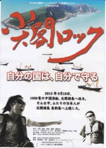 Senkaku Rock Film Poster