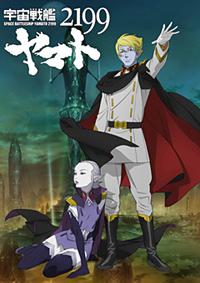 Space Battleship Yamato Anime Image