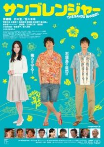 The Sango Ranger Film Poster