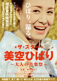 The Star Misora Hibari Film Poster