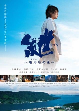 The Taste of Stone Film Poster