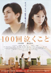 To Cry a 100 Times Film Poster