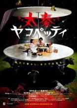 Uzumasa Jacopetti Film Poster
