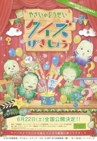 Vegetable Fairy Quiz Theatre Film Poster