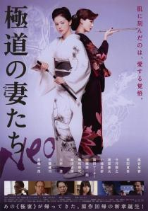 Yakuza Wives Neo Image