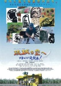Yuki Kun Paints Film Poster