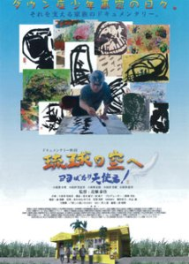 Yuki Kun Paints Film Poster