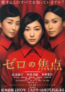 Zero Focus Film Poster