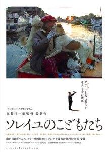 Children of Soleil Film Poster