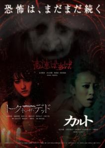 CULT Film Poster