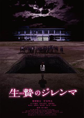 The Fighting Men S Chronicle Elephant Kashimashi Movie