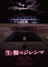 Dilemma of Sacrifice Film Poster