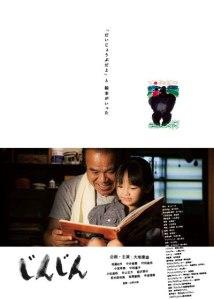 Jinjin Film Poster