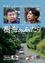 Jukai Suicide Forest Film Poster