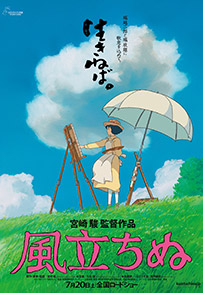 Kaze Tachi Nu Film Poster