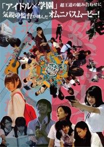 Last Girl Standing School Trip Film Poster