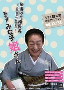 Minako Geisha Film Poster