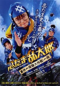 Ninja Kids 2 Film Poster