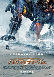 Pacific Rim Japanese Film Poster