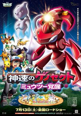 Pokemon Mewtwo Genesect Film Poster