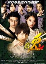 Shin Usagi Film Poster
