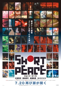 Short Peace Film Poster