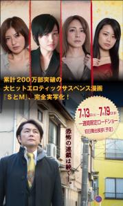 S&M Film Poster