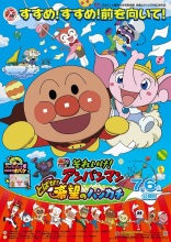Soreike Anpanman Tobase Handkerchief of Hope Film Poster