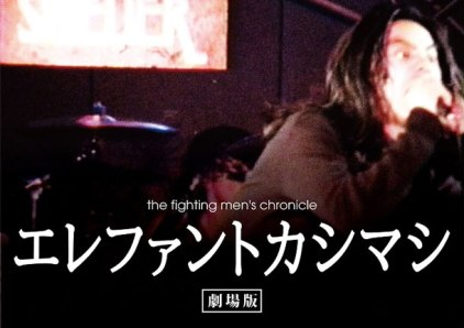 The Fighting Men's Chronicle Film Poster