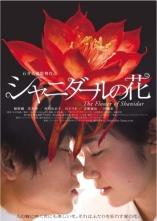 The Flower of Shanidaru Film Poster
