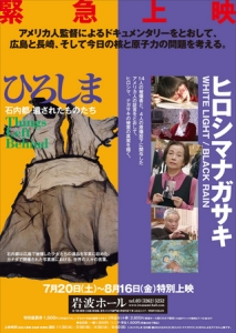 Those Who Were Bereaved by Hiroshima Film Poster