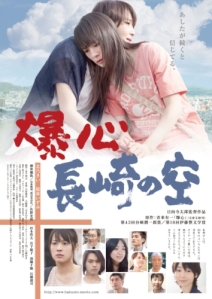 Under the Nagasaki Sky Film Poster