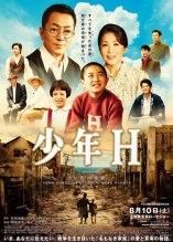 A Boy Called H Film Poster