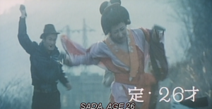 A Woman Called Abe Sada Sada Chased (Miyashita)