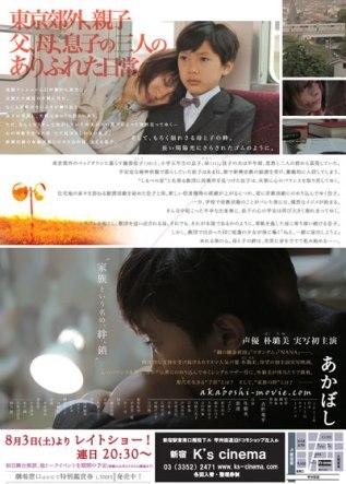 Akaboshi Film Poster