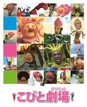 Childrens Theatre Volume 3 Film Poster
