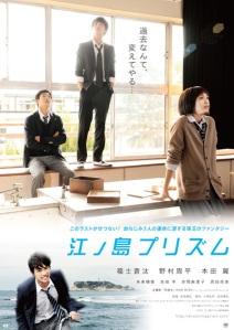 Enoshima Prism Film Poster