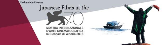 Genki 70th Venice Film Festival Banner