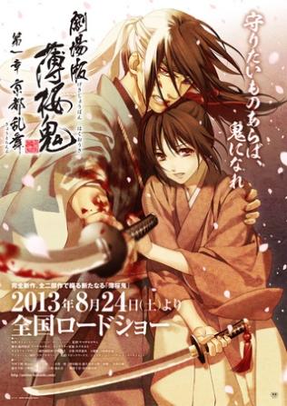 Hakuoki Kyoto Wild Dance Film Poster