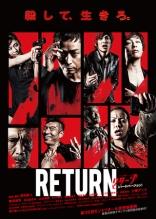 Hard Return Film Poster