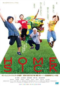 Home Sick Film Poster