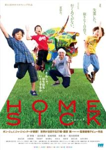 Home Sick Film Poster