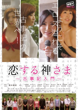 Introduction in Love Film Poster