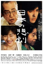 Japan's Tragedy Film Poster