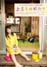 Joukyou Monogatari Film Poster