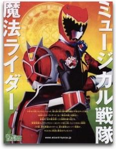 Kamen Rider Wizard in Magic Land Film Poster