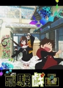 Kyousogiga Anime Image