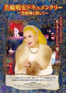 Looking for Miwa Akihiro Film Poster