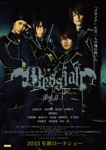 Messiah Chapter of Eternity Film Poster