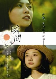 Moment Girl Film Poster
